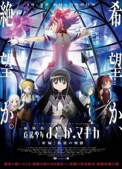 Mahou Shoujo Madoka Magica Film 3 Hangyaku no Monogatari